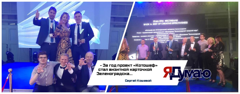 Гран При конкурса «Серебряный Меркурий» завоевал Зеленоградск