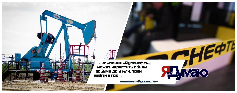 «Русснефть» может нарастить объем добычи до 9 млн. тонн нефти в год — М.Гуцериев
