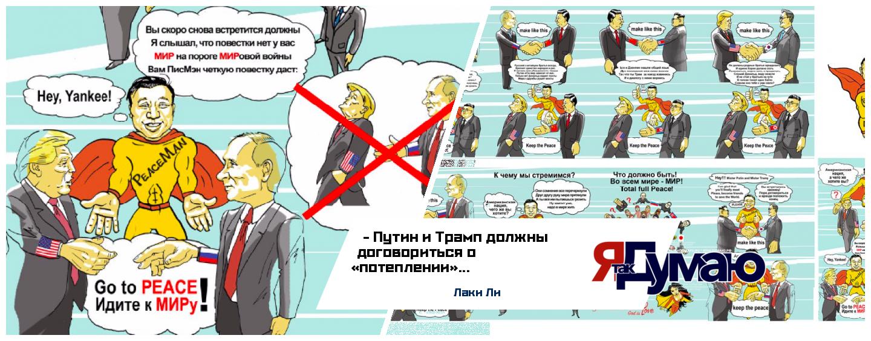 Лаки Ли предложил Владимиру Путину и Дональду Трампу повестку саммита