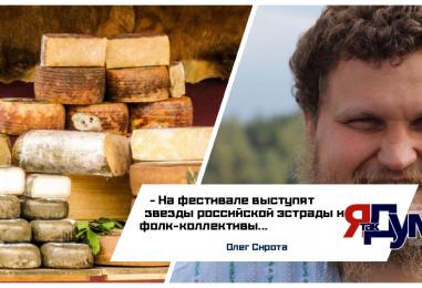 Олег Сирота: под Истрой состоится самый большой в РФ сырный и фермерский фестиваль