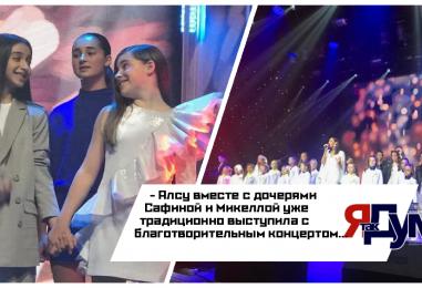 В День защиты детей певица Алсу выступила с благотворительным концертом