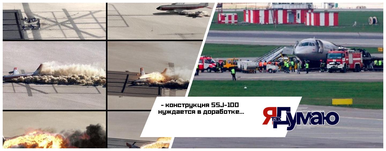 Авиаэксперт Алексей Игнатов: вины летчиков в крушении SSJ-100 в Шереметьево нет
