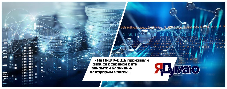 Vostok произвел запуск блокчейн-платформы для крупных корпораций и государственных органов