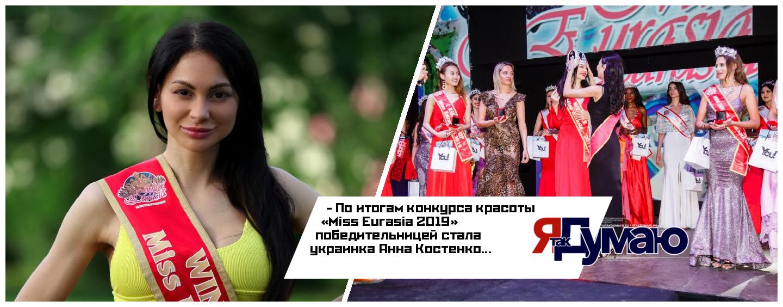 Украинка Анна Костенко победила в конкурсе красоты «Miss Eurasia 2019»