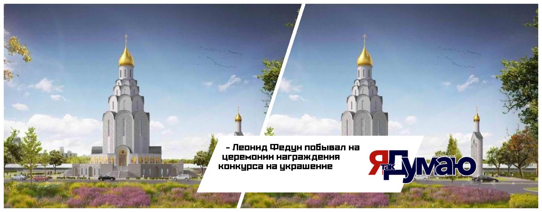 Леонид Федун рассказал об итогах конкурса на украшение храма великого князя Владимира