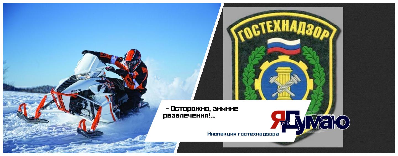 Сибирский чиновник не препятствует опасным развлечениям