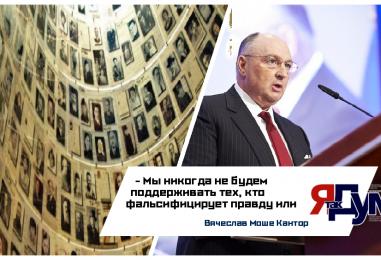 Вячеслав Моше Кантор: Всемирный форум памяти Холокоста – это возможность сказать твёрдое «Хватит!» нетерпимости