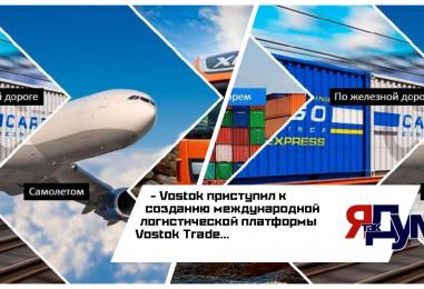 Vostok создает международную логистическую платформу на блокчейне