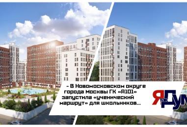 ГК «А101» сообщила о запуске «ученического маршрута» для школьников Новомосковского округа Москвы