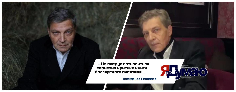 Александр Невзоров поделился комментарием к скандалу вокруг футурологического романа болгарского писателя