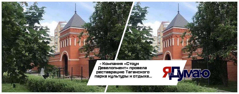 «Стоун Девелопмент» сдала Таганский парк культуры и отдыха ко Дню города в Москве