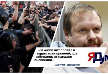 Российские суды на страже беззакония. Дмитрий Дёмушкин.