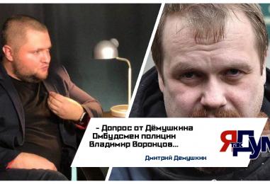 Допрос от Демушкина