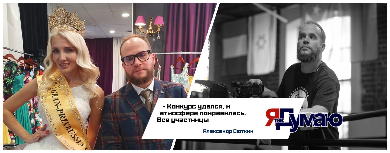 Известный режиссёр назвал «Миссис Россия-Вселенная 2019»