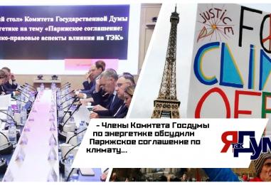Парижское соглашение по климату обсудили в Госдуме РФ